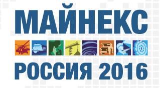 MINEX Russia 4-6 октября 2016 года, Москва